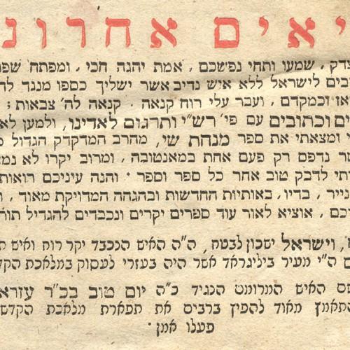 Palabra por palabra: Biblias sefardíes en ladino en una colección madrileña. Ecos del Círculo