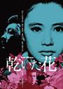 PALE FLOWER (???? / KAWAITA HANA)