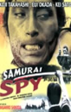 SAMURAI SPY (?????? /IBUN SARUTOBI SASUKE)