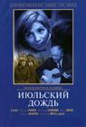 Iyulskiy dozhd (Lluvia de julio)