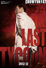 The last tycoon / Da Shang Hai