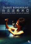 Bohemians in Taipei: the life of theatre