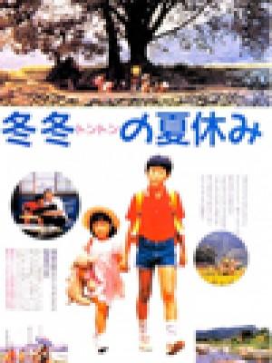 Un verano en casa del abuelo (A Summer at Grandpa?s / Dong dong de jia qi)