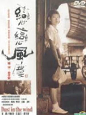 Polvo en el viento (Dust in the Wind / Lian lian feng chen)