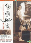 Polvo en el viento (Dust in the Wind / Lian lian feng chen)
