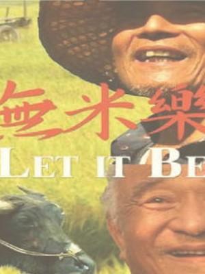 Let it be (???)