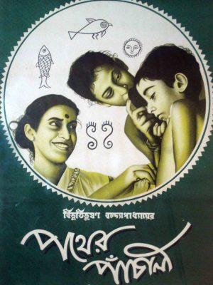 La canción del sendero (Pather Panchali)