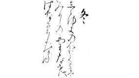 Curso de shodo. El arte de caligrafía japonesa