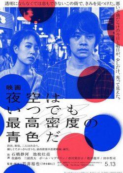El cielo nocturno de Tokio siempre es azul oscuro (Yozora wa itsudemo saikô mitsudo no aoiro da)