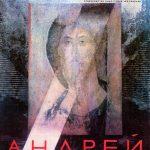 Andrei Rublev (Andrey Rublev)