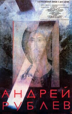 Andrei Rublev (Andrey Rublev)