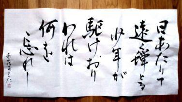 Curso de Shodo: El arte de la caligrafía japonesa