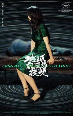 Largo viaje hacia la noche (Di qiu zui hou de ye wan)