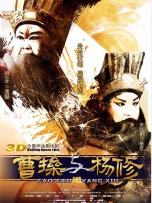 Cao Cao and Yang Xiu (曹操与杨修)