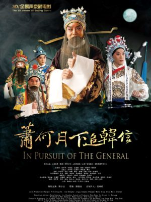 In Pursuit Of The General (萧何月下追韩信)