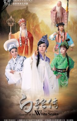Legend Of The White Snake (白蛇传)