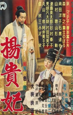 La emperatriz Yang Kwei Fei (Yôkihi)